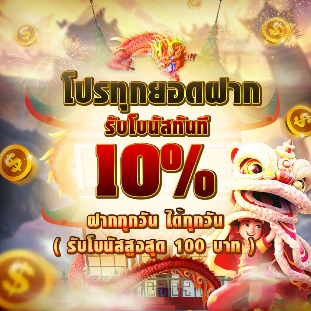 promotion 10